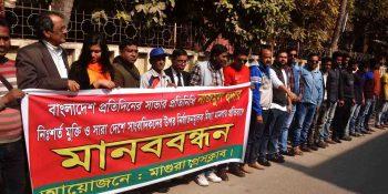 Magura Journalists Human chain 011