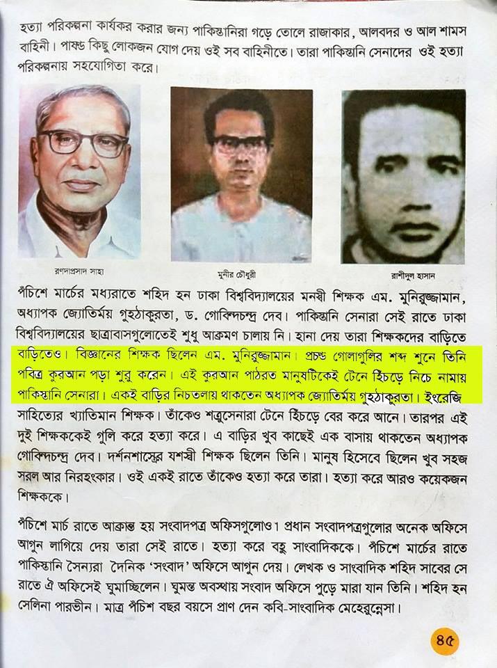 Sohid Buddhijibi News related pic 2