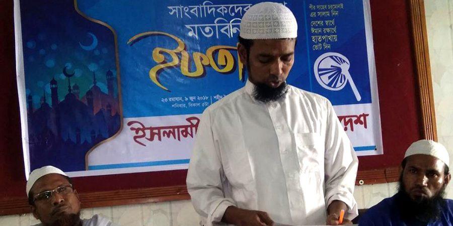 Magura Islami Andolon pic