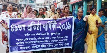 Magura Mohila Porishad Birth Day Celebration