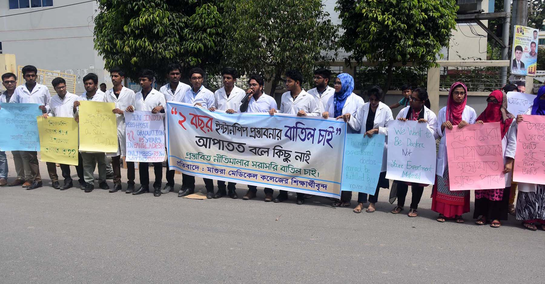 Magura Medical College Students Process (1)