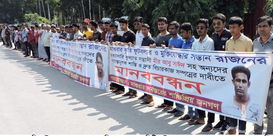 Magura Rajon Murder pic 1