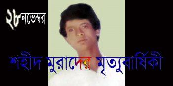 Magura Murad pic copy