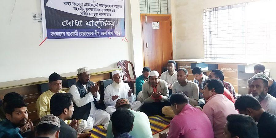 Magura Prayer for Monowara Zaman Pic (1)