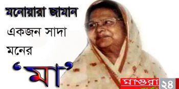 Monowara Zaman Pic 1 copy