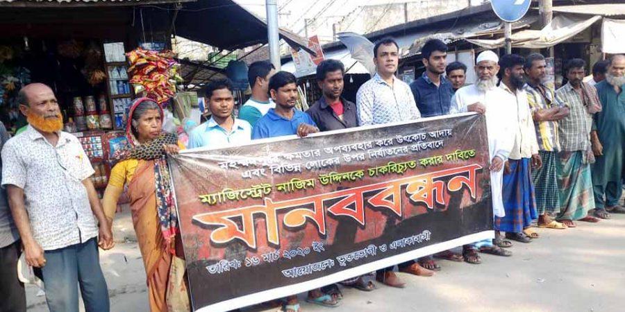 Mohmmadpur Human chain