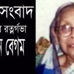 Nurjahan Begum copy