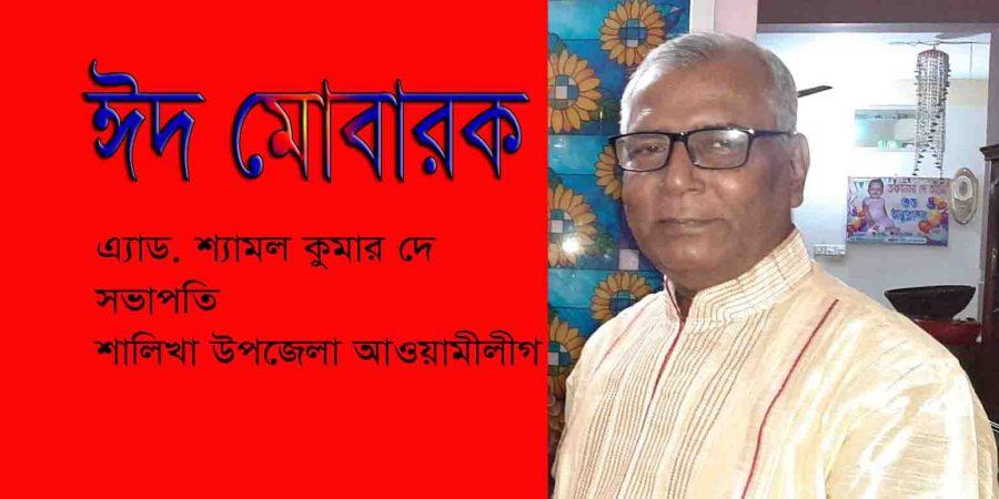 Shamol Kaka